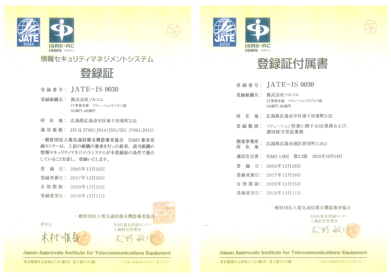 情報セキュリティマネジメントシステム認証登録証・付属書