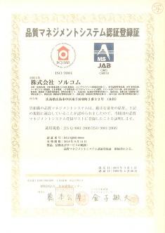 品質マネジメントシステム認証登録証