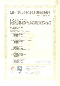 品質マネジメントシステム認証登録証附属証